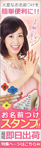 期間限定!入園入学準備が本格化する「今だけ」お得♪お名前スタンプ割引キャンペーン!!